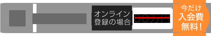 ご入会費用(初回のみ無料!!) - 今だけ入会費無料!
