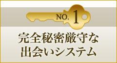 No.1 完全秘密厳守な出会いシステム
