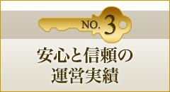 No.3 安心と信頼の運営実績