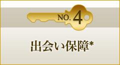 No.4 出会い保証