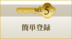 No.5 簡単登録