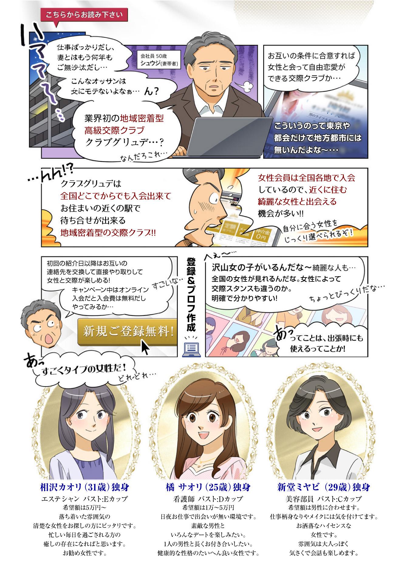 man-manga001
