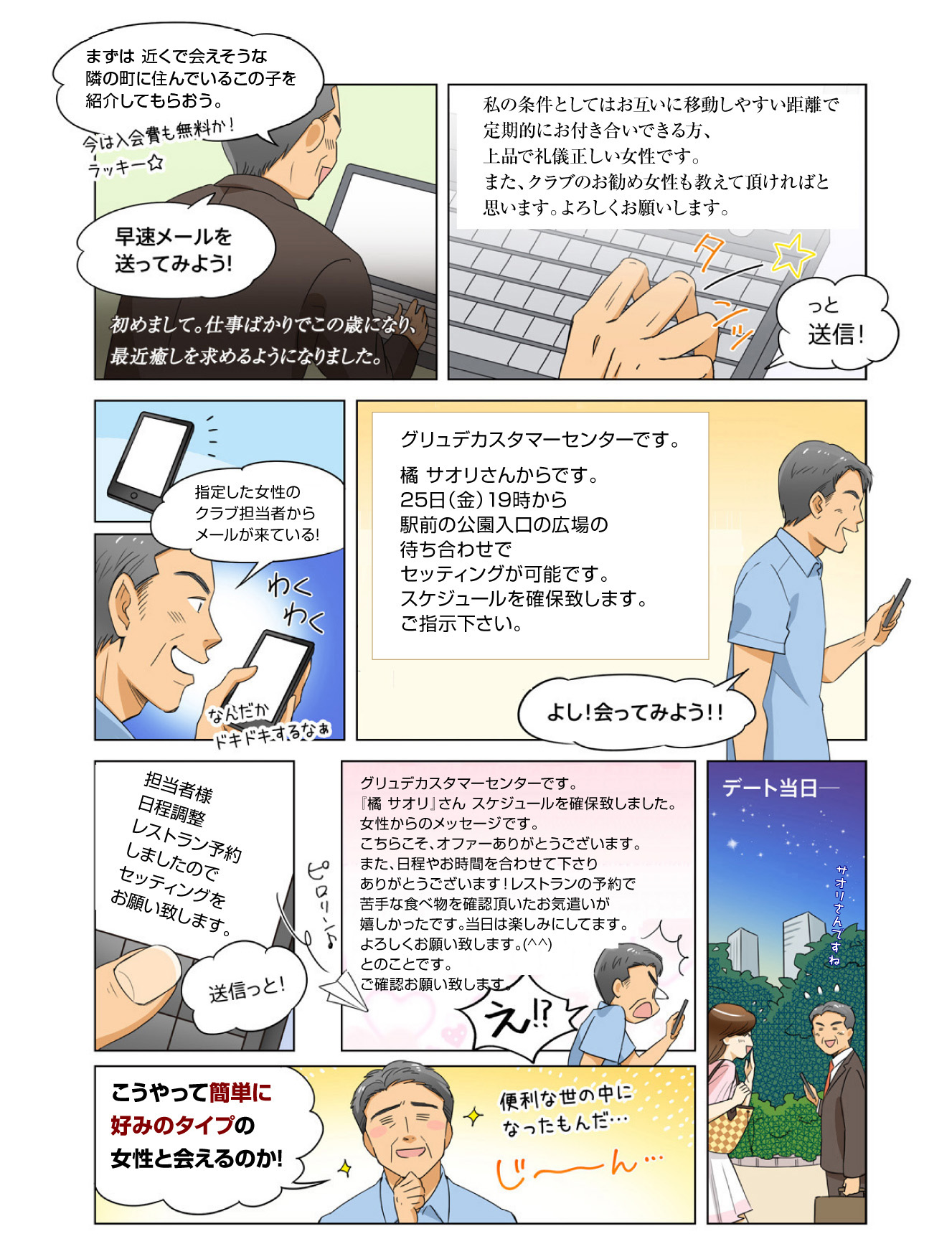 man-manga002