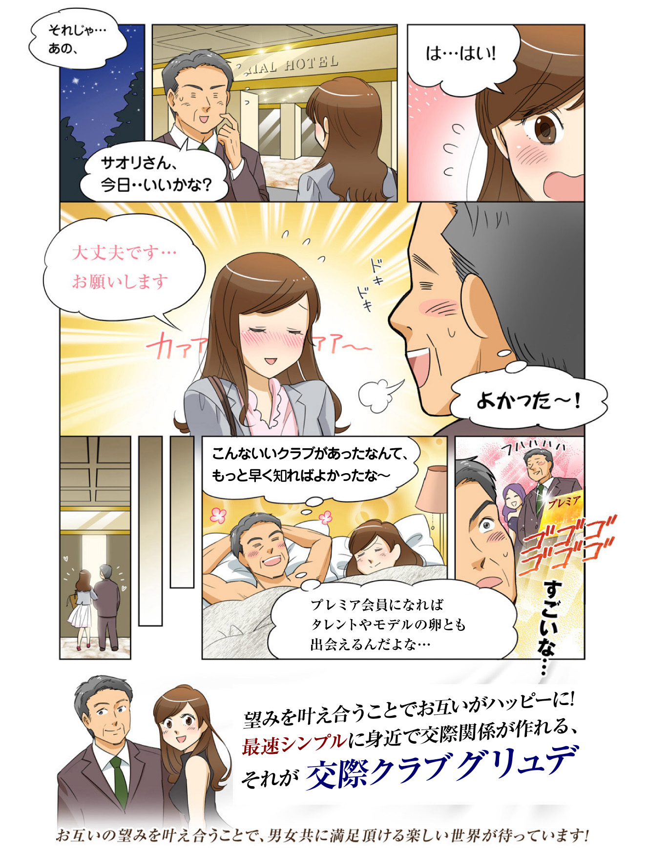 man-manga004